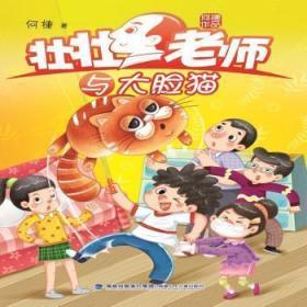 全新正版图书 壮壮老师与大脸猫何捷福建少年儿童出版社9787539573878 儿童小说长篇小说中国当代岁胖子书吧