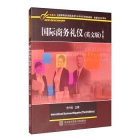 全新正版图书 国际商务礼仪:英文版史兴松对外经贸大学出版社9787566321411胖子书吧