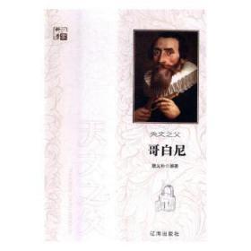 全新正版图书 天文之父哥白尼魏光朴辽海出版社9787545141184 哥白尼胖子书吧