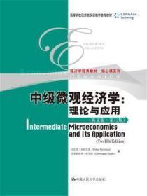 全新正版图书 中级微观经济学:理论与应用:英文版沃尔特·尼科尔森克里斯托弗·斯中国人民大学出版社9787300242323胖子书吧
