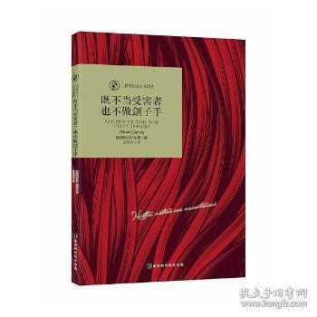 全新正版图书 既不当受害者 也不做刽子手阿尔贝·加缪北京时代华文书局9787569921113 随笔作品集法国现代胖子书吧