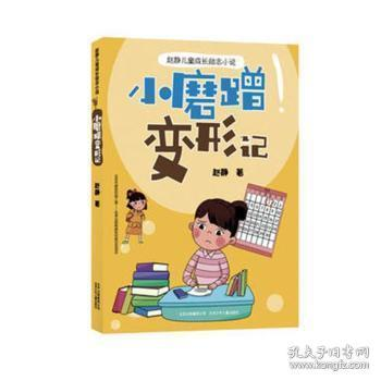 全新正版图书 赵静儿童成长励志小说- 小磨蹭变形记赵静北京少年儿童出版社9787530154663 儿童小说长篇小说中国当代胖子书吧
