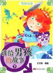 全新正版图书 讲给男孩的故事-下文辉吉林美术出版社9787538683431胖子书吧