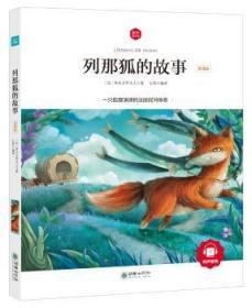 全新正版图书 列那狐的故事-领诵版吉罗夫人朝华出版社9787505439788胖子书吧