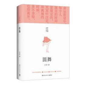 全新正版图书 圆舞(精)亦舒湖南文艺出版社有限责任公司9787572600968 长篇小说加拿大现代普通大众胖子书吧