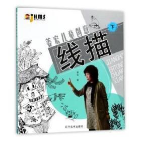 全新正版图书 姜宏儿童创意线描:下姜宏辽宁社9787531480051 白描国画技法儿童读物胖子书吧