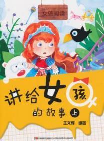 全新正版图书 讲给女孩的故事-上文辉吉林美术出版社9787538683509胖子书吧