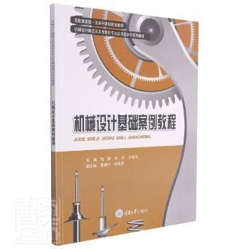 机械设计基础案例教程