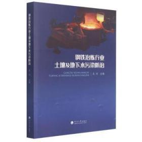钢铁冶炼行业土壤及地下水污染防治