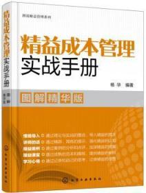 全新正版图书 图说精益管理系列--精益成本管理实战手册(图解精华版)杨华化学工业出版社9787122318275胖子书吧