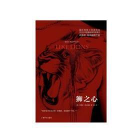 全新正版图书 狮之心布赖恩·帕诺威奇上海译文出版社9787532784141 长篇小说美国现代普通大众胖子书吧