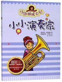 全新正版图书 马洛丽成长记(小小演奏家)劳丽·弗里德曼浙江文艺出版社9787533955809胖子书吧