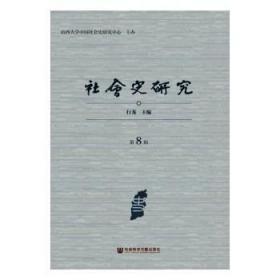 全新正版图书 社会史研究(第8辑)行龙社会科学文献出版社9787520160476胖子书吧