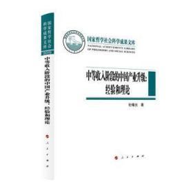 中等收入阶段的中国产业升级:经验和理论(国家哲学社会科学成果文库)(2019)