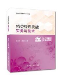 全新正版图书 精益管理技能:实务与技术孙亚彬易生俊中国人民大学出版社9787300222929 企业管理胖子书吧