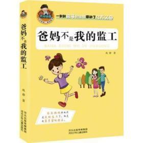 全新正版图书 爸妈不是我的监工赵静河北少年儿童出版社9787537675338胖子书吧