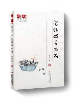 全新正版图书 记忆破茧而出荆歌中国少年儿童出版社9787514857153  小学中高年级胖子书吧