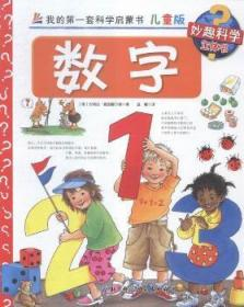 全新正版图书 数字-儿童生活智慧培养丛书-儿童版·魏因霍尔德北京科学技术出版社9787530475706 数学儿童读物胖子书吧