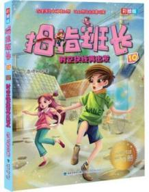 全新正版图书 时空快线再出发——商晓娜拇指班长(彩绘版)⑩商晓娜福建少年儿童出版社9787539562582 儿童小说中篇小说中国当代胖子书吧