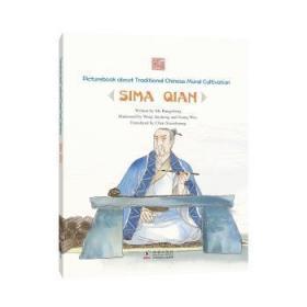 全新正版图书 发愤著书:司马迁(英)马邦城海豚出版社9787511045003胖子书吧