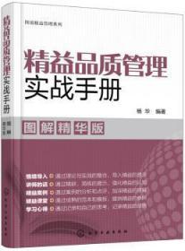 全新正版图书 精益品质管理实战手册:图解精华版杨华化学工业出版社9787122318282 质量管理手册胖子书吧
