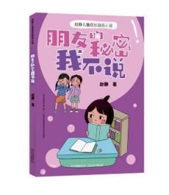 全新正版图书 赵静儿童成长励志小说- 朋友的秘密我不说赵静北京少年儿童出版社9787530154670 儿童小说长篇小说中国当代胖子书吧