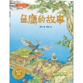 全新正版图书 鱼鹰的故事-英娃生态绘本英娃天地出版社9787545537390胖子书吧