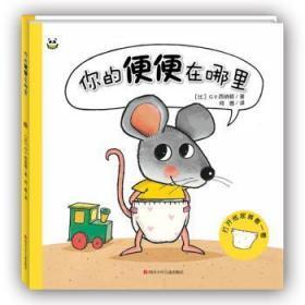 全新正版图书 你的便便在哪里:::西纳顿四川少年儿童出版社9787536592872 儿童故事图画故事比利时现代学龄前儿童胖子书吧