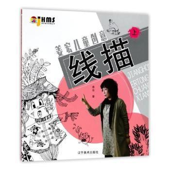 全新正版图书 姜宏儿童创意线描:上姜宏辽宁社9787531480044 白描国画技法儿童读物胖子书吧