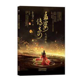 全新正版图书 孟婆传奇之渥丹篇李莎天津人民出版社有限公司9787201167992 长篇小说中国当代普通大众胖子书吧