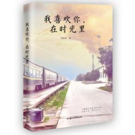 全新正版图书 我喜欢你,在时光里林婉婷汕头大学出版社9787565839207 故事作品集中国当代胖子书吧