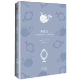 全新正版图书 茶花女亚历山大·小仲马中译出版社9787500155294胖子书吧