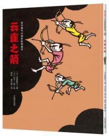 全新正版图书 云雀之箭斋藤隆介中国和平出版社9787513716789胖子书吧
