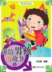 全新正版图书 讲给男孩的故事-上文辉吉林美术出版社9787538683424胖子书吧