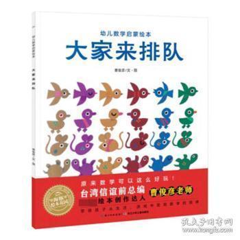 全新正版图书 大家来排队/幼儿数学启蒙绘本曹俊彦长江少年儿童出版社有限公司9787556075188  岁亲子读物胖子书吧