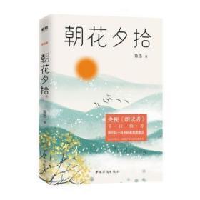 全新正版图书 朝花夕拾鲁迅中国华侨出版社9787511379726胖子书吧