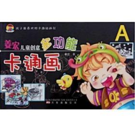 全新正版图书 姜宏儿童创能卡通画-A姜宏万卷出版公司9787547034682胖子书吧