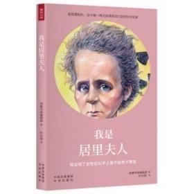 全新正版图书 我是居里夫人:我证明了女性在科学上毫不逊色于男性筑摩书房辑部中译出版社9787500158752胖子书吧