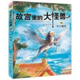 全新正版图书 故宫里的大怪兽 木之精灵常怡中国大百科全书出版社9787520206716胖子书吧