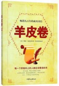 全新正版图书 羊皮卷奥格·曼狄诺中国商业出版社9787520802185胖子书吧