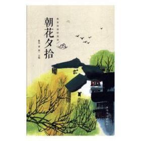 全新正版图书 朝花夕拾鲁迅中国华侨出版社9787511374202胖子书吧