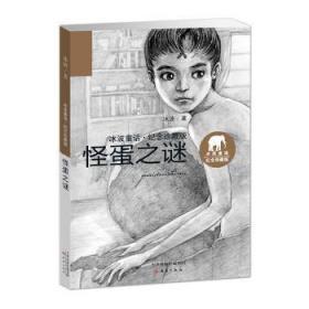 全新正版图书 怪蛋之谜冰波新蕾出版社9787530765302 童话中国当代胖子书吧