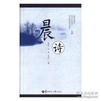 全新正版图书 晨诗周新华华中师范大学出版社9787562278429 诗集中国当代胖子书吧