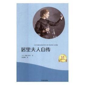 全新正版图书 居里夫人自传玛丽·居里辽海出版社9787545144758 居里夫人胖子书吧