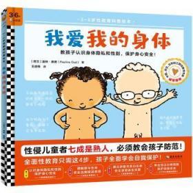 我爱我的身体(3~6岁全面性教育科普绘本,教孩子认识身体隐私和性别,建立身体界限意识,保护身心安全!)