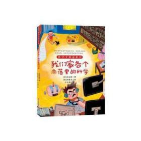 全新正版图书 我们家各个角落里的科学吴玧静吉林科学技术出版社有限责任公司9787557850616胖子书吧