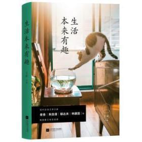 全新正版图书 生活本来有趣王萌江苏凤凰文艺出版社9787559422163 散文集中国当代胖子书吧