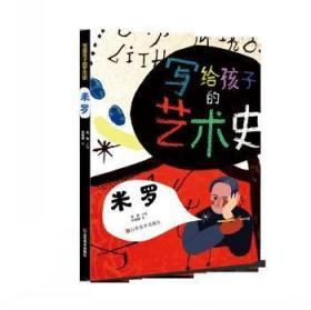 全新正版图书 写给孩子的艺术史——米罗张敢山东社9787533059347 米罗胖子书吧