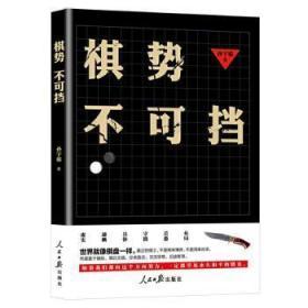 全新正版图书 棋势不可挡孙宇聪人民社9787511566690 侦探小说中国当代普通大众胖子书吧