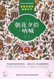 全新正版图书 朝花夕拾·呐喊鲁迅吉林社9787557518684胖子书吧